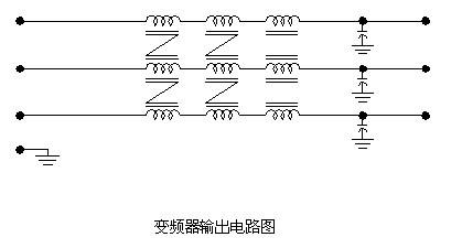 变频器输出电路图 electrical